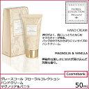 グレースコール フローラルコレクション ハンドクリーム 50mL 【 マグノリア&バニラ 】