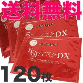 業務用 EGFマスクDX 120枚入 美容液フェイスマスク ジャパンギャルズ