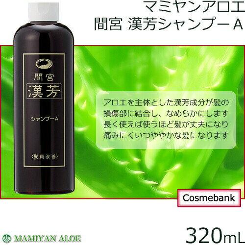 マミヤンアロエ(間宮)漢芳シャンプーA 320mL 【 漢方シャンプー 髪質改善 】