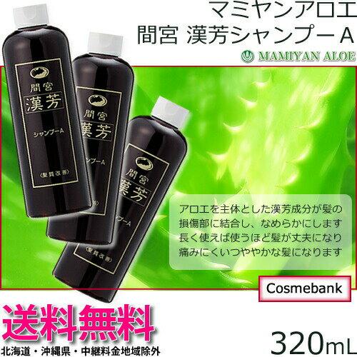【 x3本セット 】マミヤンアロエ(間宮)漢芳シャンプーA 320mL 【 漢方シャンプー 髪質改善 】