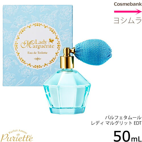 パルフェタムール ピュリエット レディ マルグリット オードトワレ 50mL|ピーチ&ガーデニアの香り|