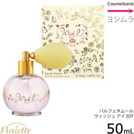 パルフェタムール ピュリエット ウィッシュ アイ アイ オードトワレ 50mL|ダマスクローズの香り|