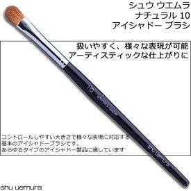 シュウ ウエムラ ナチュラル 10  アイシャドー用 【 shu uemura メイクブラシ 】