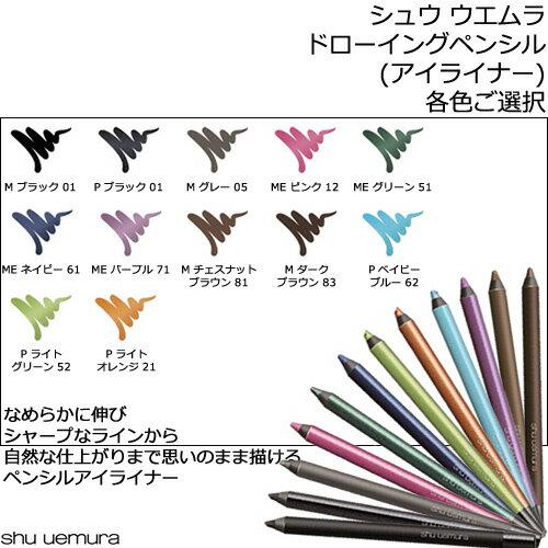 シュウ ウエムラ ドローイングペンシル|カラーのご選択【 shu uemura|アイライナー 】