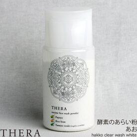 THERA|テラ 洗い粉・あお 50g【酵|KOU|パパイヤ由来の酵素|保湿が気になる方へ】