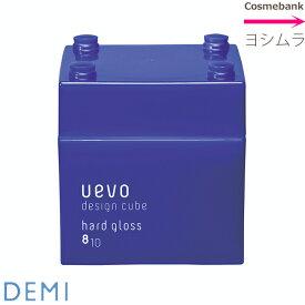 デミ ウェーボ デザインキューブ ハードグロス 80g  【 ケース:パープル