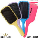 DENMAN|デンマン ブラシ D83 パドルブラシ|カラーご選択【 シャンプー前ブラシ|櫛どおりOK|髪の毛・頭皮へのダ…
