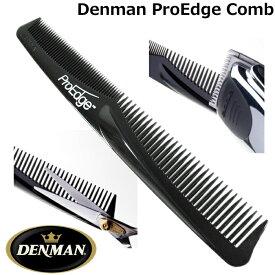 DENMAN|デンマン プロエッジ コーム 【ブラック】 ハサミ・バリカンの技術習得用の革新的コーム|櫛|くし