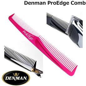 DENMAN|デンマン プロエッジ コーム 【ピンク】 ハサミ・バリカンの技術習得用の革新的コーム|櫛|くし