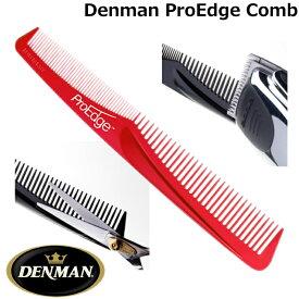 DENMAN|デンマン プロエッジ コーム 【レッド】 ハサミ・バリカンの技術習得用の革新的コーム|櫛|くし