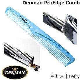 DENMAN|デンマン プロエッジ コーム 【ブルー|左利き用】 ハサミ・バリカンの技術習得用の革新的コーム|櫛|くし|レフティー