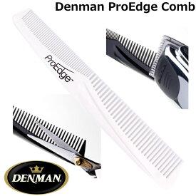 DENMAN|デンマン プロエッジ コーム 【ホワイト】 ハサミ・バリカンの技術習得用の革新的コーム|櫛|くし