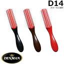 DENMAN|デンマン ブラシ D14 トラディショナルシリーズ【ブラック|ブラウン|レッド】よりご選択