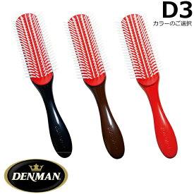 DENMAN|デンマン ブラシ D3 トラディショナルシリーズ  【ブラック|ブラウン|レッド】よりご選択