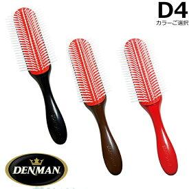 DENMAN|デンマン ブラシ D4 トラディショナルシリーズ  【ブラック|ブラウン|レッド】よりご選択