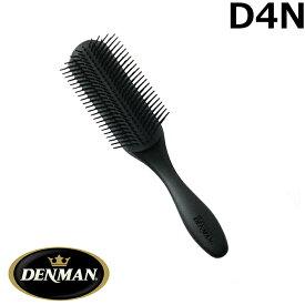 DENMAN|デンマン ブラシ D4N【 正統派デンマンの歴史を感じさせるブラックシリーズ 】