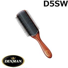 DENMAN|デンマン ブラシ D5SW 【 D4よりもラージサイズ|ハイグレードタイプ|ウッドハンドル 】