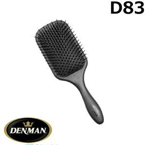DENMAN デンマン ブラシ D83 パドルブラシ【 シャンプー前ブラシ 櫛どおりOK 髪の毛・頭皮へのダメージ無し 】