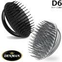 DENMAN|デンマン ブラシ D6 シャンプーブラシ 【 シルバー/ブラックご選択 】
