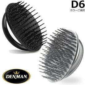 DENMAN デンマン ブラシ D6 シャンプーブラシ 【 ブラック/シルバー 】よりご選択