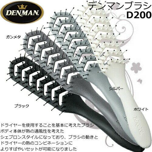 DENMAN|デンマン ブラシ D200 【ホワイト|ブラック|シルバー|ガンメタ】よりご選択