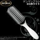 DENMAN デンマン ブラシ D3 ホワイト 【 ホワイトシリーズ 】
