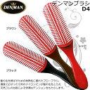 DENMAN デンマン ブラシ D4 トラディショナルシリーズ  【ブラック ブラウン レッド】よりご選択