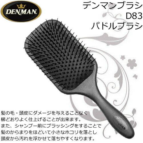 DENMAN|デンマン ブラシ D83 パドルブラシ【 シャンプー前ブラシ|櫛どおりOK|髪の毛・頭皮へのダメージ無し 】
