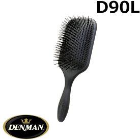 DENMAN|デンマンブラシ D90L ディタングルブラシ【 シャンプー前ブラシ|櫛どおりOK|髪の毛・頭皮へのダメージ無し|ティアドロップハンドル 】