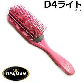 DENMAN|デンマン ブラシ D4ライト PEACH(ピーチカラー) 【日本限定品 9行/77g/210mm】
