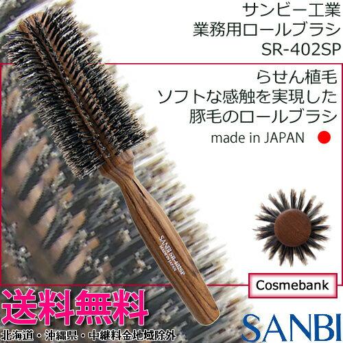 【送料無料!北海道・沖縄県・中継料金地域は対象外!】サンビー【 SR-402SP 】ヘアブラシ・ソフトロールブラシ|日本製|天然木|豚毛|ロールブラシ|初心者でも扱いやすい|プロ仕様|リメイク|sanbi|