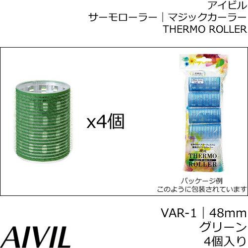 アイビル サーモローラー 48mm x 4個入り 【 グリーン VAR-1 マジックカーラー 】