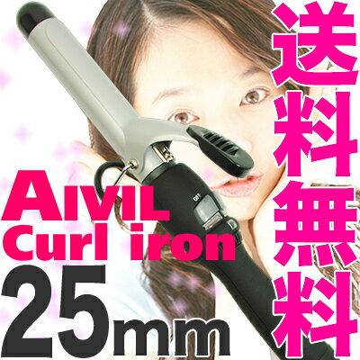 アイビル DH カールアイロン 25mm AIVIL セラミックコーティング ヘアアイロン【誤動作防止機能/自動電源OFF/コテ/カール/巻き髪】【あす楽対応 土日祝出荷不可】