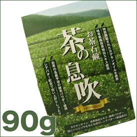 お茶石鹸【茶の息吹】泡立てネット付き 90g 【枠練洗顔石けん】