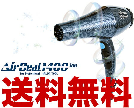 アイビル エアビートドライヤー AB-1400 IRON 【サロン専売品】
