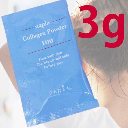 【メール便不可】ナプラ コラーゲンパウダー100 / 3g【1回分 】 純度100%の天然コラーゲン
