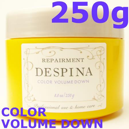 ナカノ デスピナ リペアメント カラーボリューム ダウン 250g  <ヘアトリートメント>   【 カラー ボリューム ダウン 】