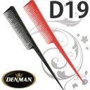 DENMAN デンマン コーム D19【 レッド 】のみ