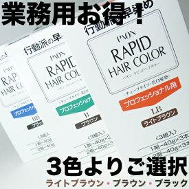 パオン ラピッドヘアカラー 40g x3本 プロ用【ライトブラウン/ブラウン/ブラック】よりご選択 |ヘンケル