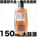 ダイソーゲン 薬用ヘヤートニック 発毛促進剤 150mL【医薬部外品】