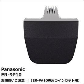 パナソニック 替刃 ER-9P10【 ※ER-PA10|ER-GP21-k専用ラインカット用 】※本体は付属しません。