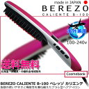 BEREZO CALIENTE B-100 ベレッゾ カリエンテ 【日本製|海外使用OK|ヘアアイロン|ブラシ|アイロン|カールアイロン|カール|ロール|美容家...