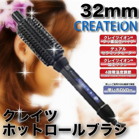 クレイツ ホットロールブラシ 32mm <HSB-06K/プロフェッショナル用>Createion 【dtm_sale2017】