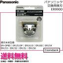 パナソニック/Panasonic ER9900 【 ER-GP80/ER1510P/ER1610Pなど用 】プロ バリカン 専用替刃 ※本体ではありません。