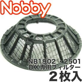 【 NBP10/高性能フィルター 】 交換用フィルター 2枚組 ノビー【ドライヤーパーツ】【 NB1902・NB1903・NB2501・NB2503・NB1902DX・NB2501DX】共用