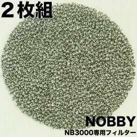 【 NB3000|NB3100|NB1501|NB1500専用 フィルター 】【 2枚組 】【ドライヤーパーツ】※ NB3000|NB3100|NB1501|NB1500|とは、NOBBY/ノビー マイナスイオンドライヤー|単品は20点までヤマトのネコポス(メール便)・その他同梱は宅配便