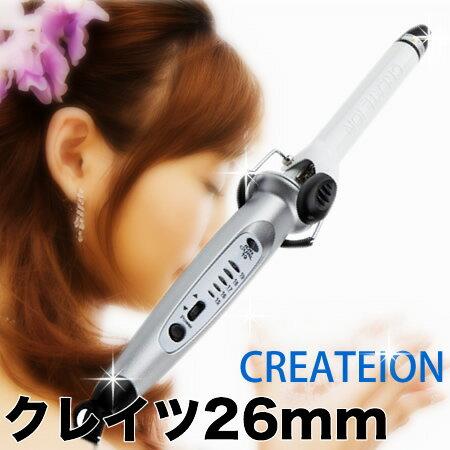 クレイツ 26mm イオンカールアイロン Createion 【A★】