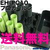 EH-PC10-K파나소닉 업무용 홋트카라프로카룬