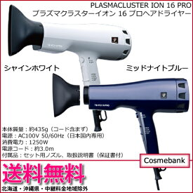 プラズマクラスターイオン16プロヘアドライヤー 1250W 【 TB-PCI16PRO 】【 シャインホワイト/ミッドナイトブルー 】からご選択  【タカラビューティーメイト】