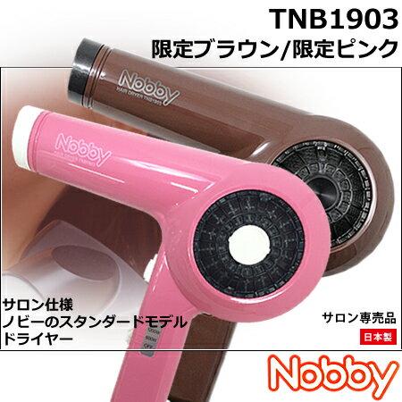 【送料無料!】TNB1903 ヘアードライヤー 1200W ノビー/nobby 信頼の日本製 テスコム ※高性能フィルター搭載モデル【 限定:ピンク|限定:ブラウン 】からご選択